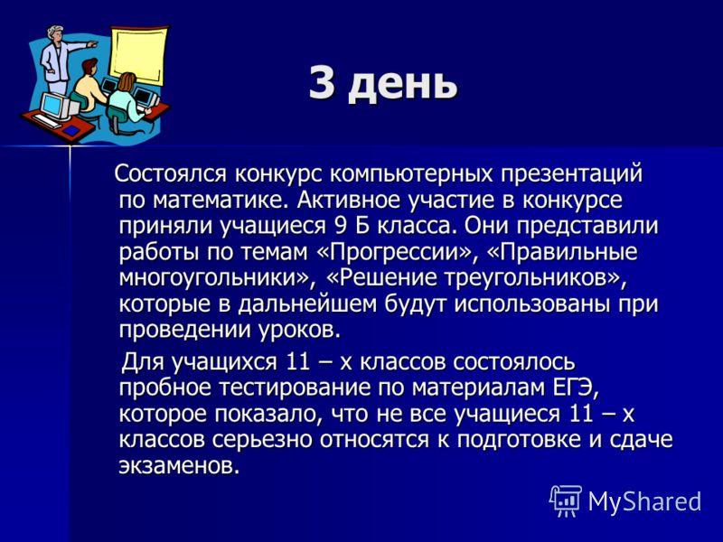 Математическая Викторина Для 3 Класса Презентация