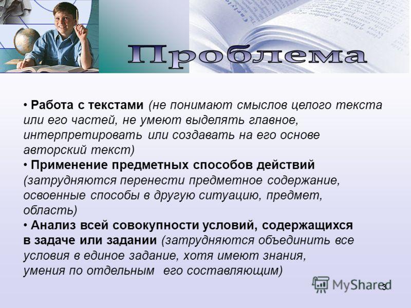 Работа с текстами (не понимают смыслов целого текста или его частей, не умеют выделять главное, интерпретировать или создавать на его основе авторский текст) Применение предметных способов действий (затрудняются перенести предметное содержание, освое