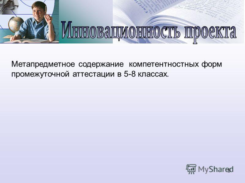 Метапредметное содержание компетентностных форм промежуточной аттестации в 5-8 классах. 5