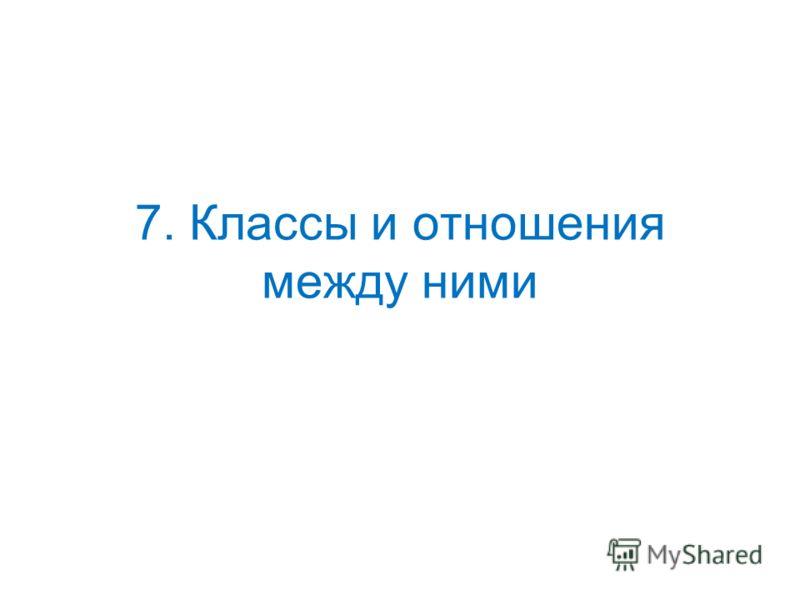 7. Классы и отношения между ними