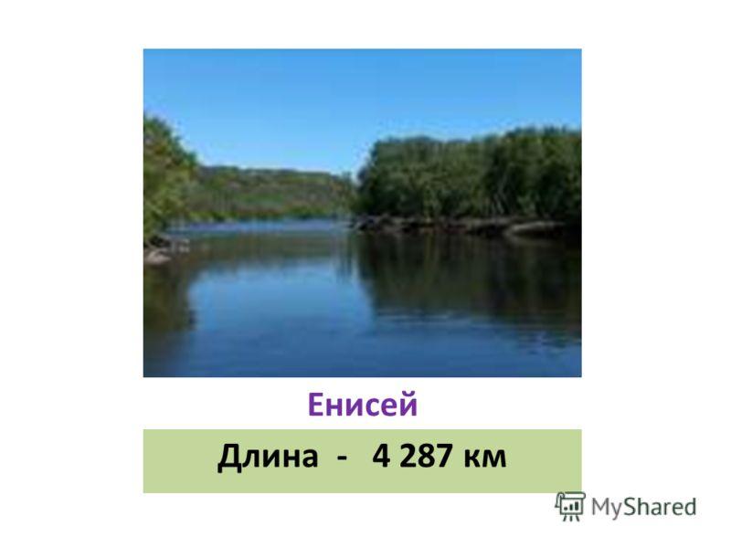 Енисей Длина - 4 287 км