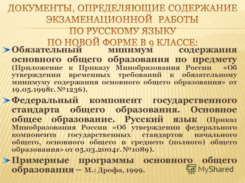 Хрестоматия по новой истории, 1789-1870