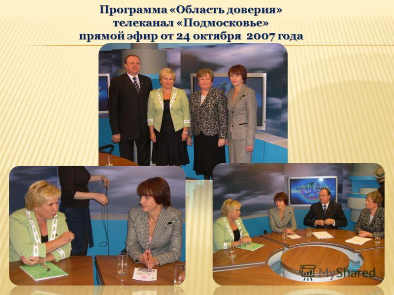 Программа «Область доверия» телеканал «Подмосковье» прямой эфир от 24 октября 2007 года