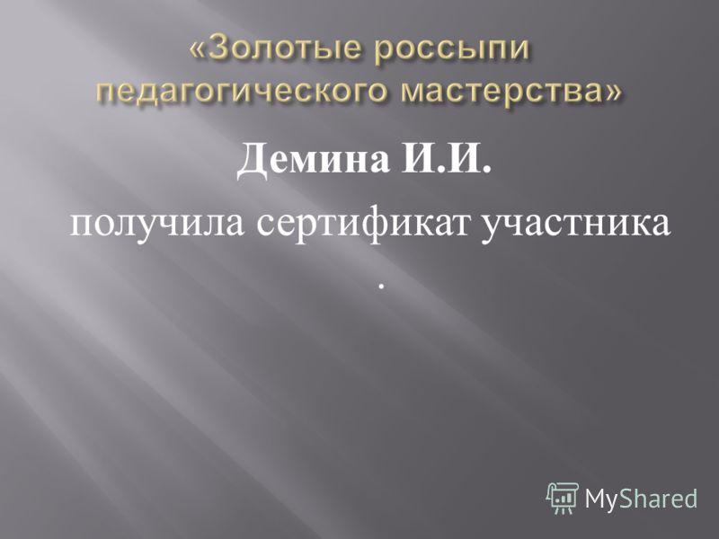 Демина И. И. получила сертификат участника.