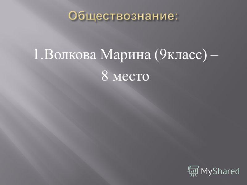 1. Волкова Марина (9 класс ) – 8 место