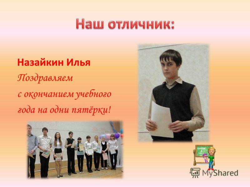 Назайкин Илья Поздравляем с окончанием учебного года на одни пятёрки!