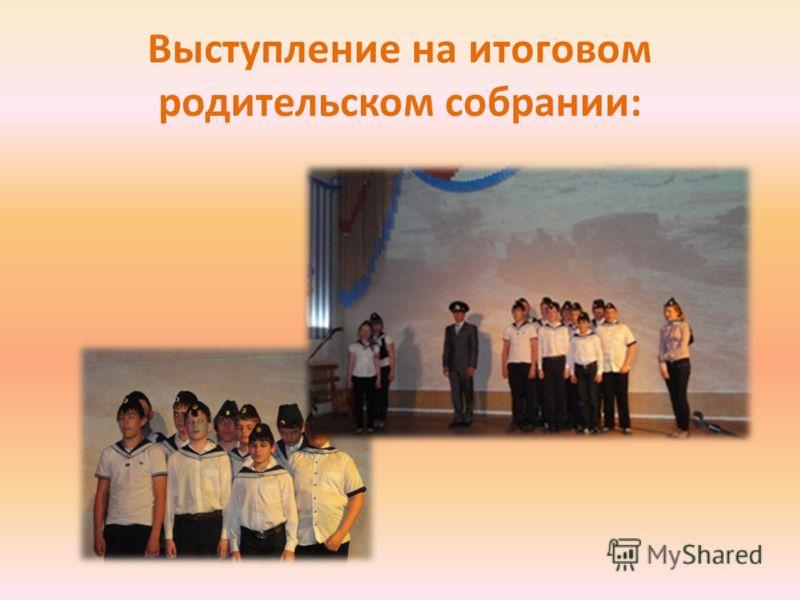 Выступление на итоговом родительском собрании: