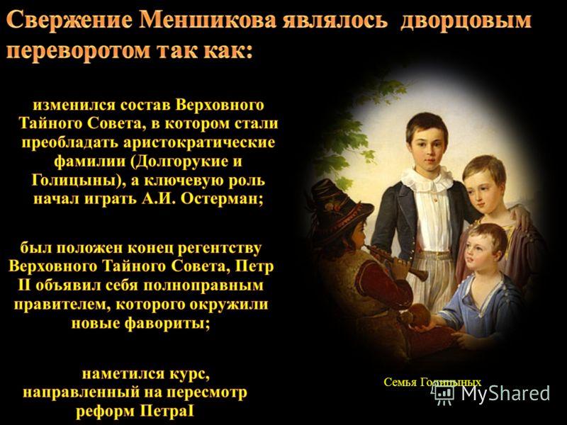 Семья Голицыных