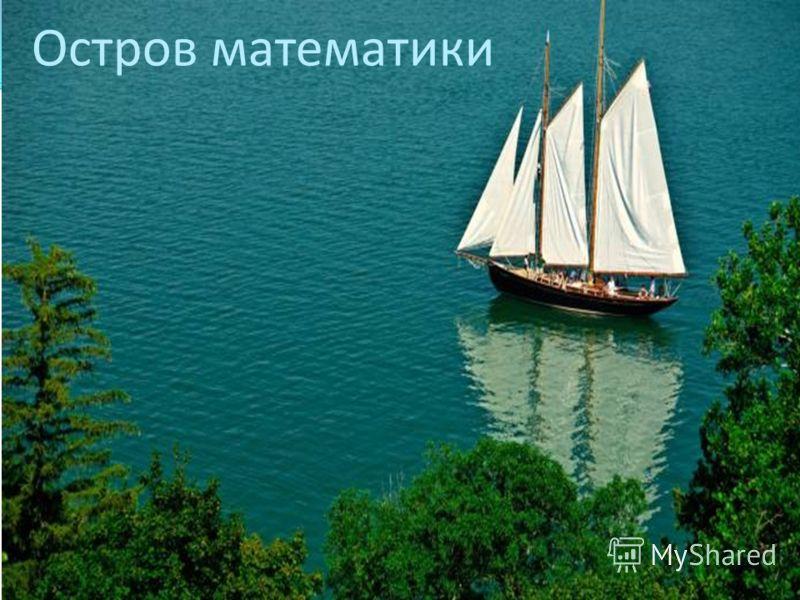 Остров математики