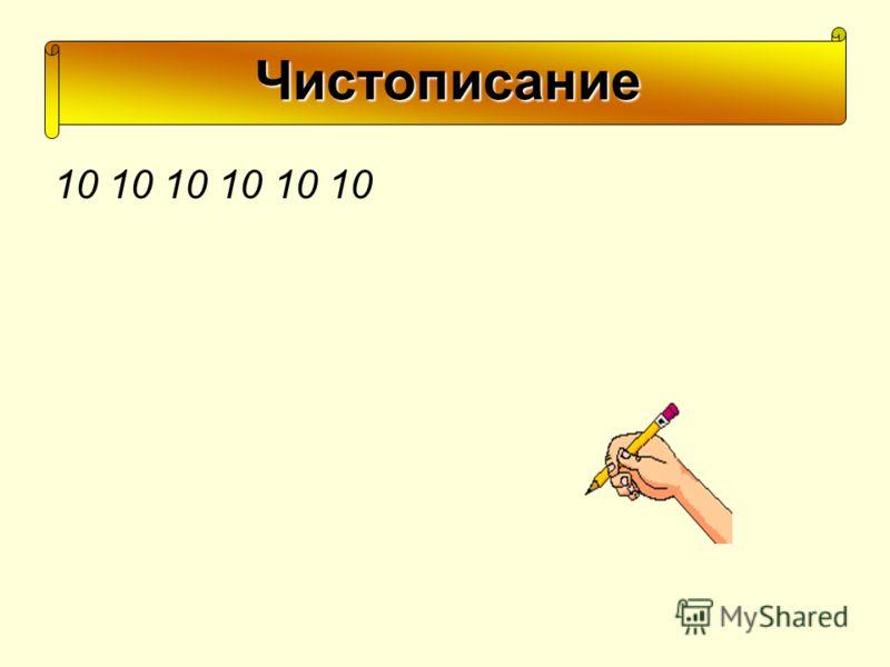 10 10 10 Чистописание