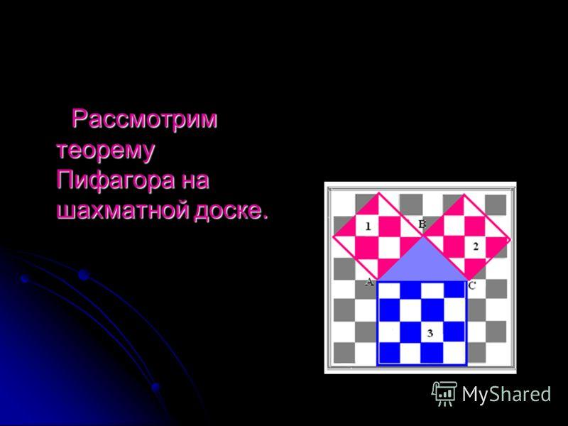 Рассмотрим теорему Пифагора на шахматной доске. Рассмотрим теорему Пифагора на шахматной доске.