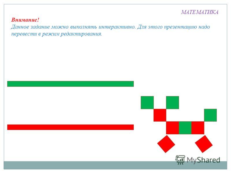 Внимание! Данное задание можно выполнять интерактивно. Для этого презентацию надо перевести в режим редактирования.