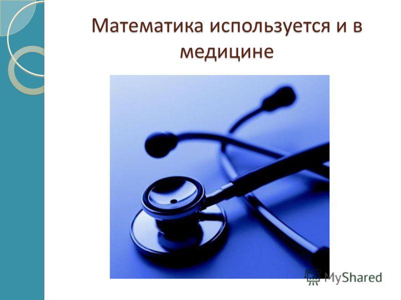 Математика используется и в медицине