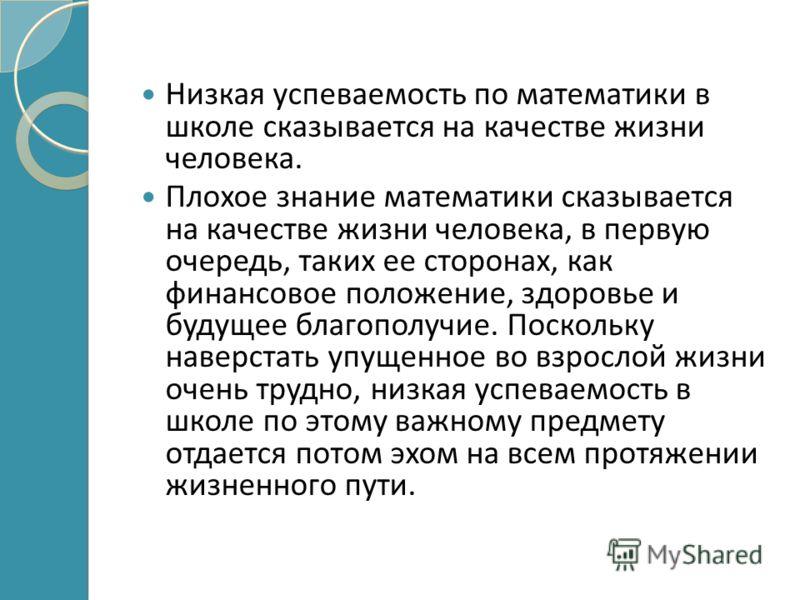 Низкая успеваемость по <a href='http://www.myshared.ru/theme/matematika-v-jizni-cheloveka-prezentatsiya/' title='математика в жизни человека'>математи