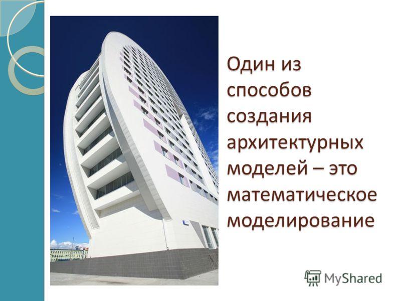 Один из способов создания архитектурных моделей – это математическое моделирование