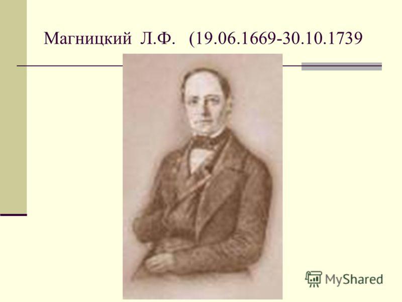 Магницкий Л.Ф. (19.06.1669-30.10.1739