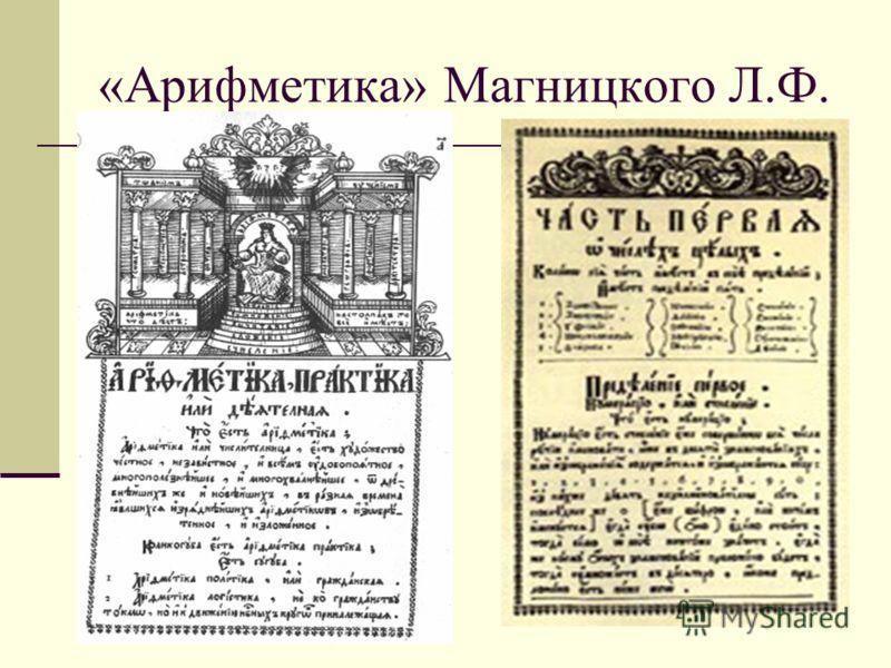 «Арифметика» Магницкого Л.Ф.