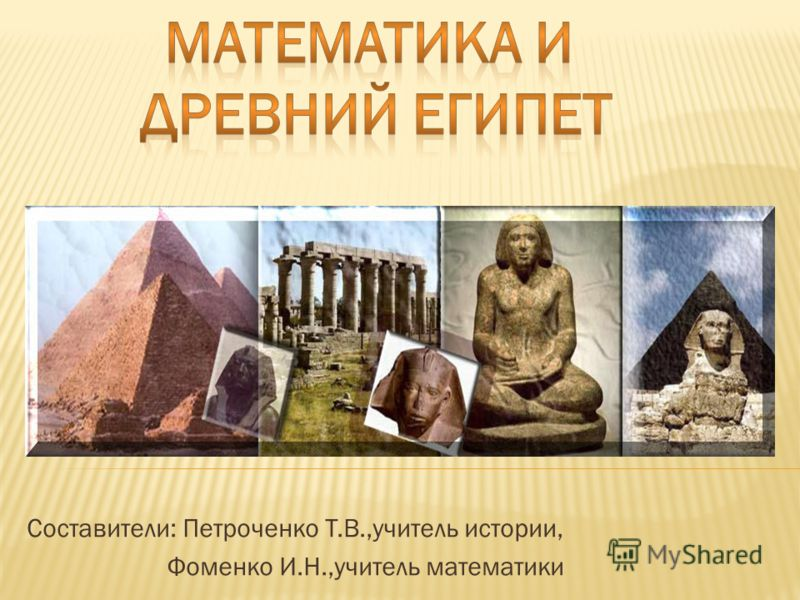 Составители: Петроченко Т.В.,учитель истории, Фоменко И.Н.,учитель математики