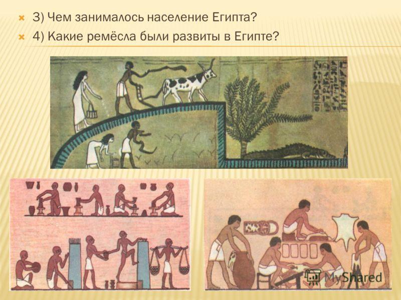 3) Чем занималось население Египта? 4) Какие ремёсла были развиты в Египте?