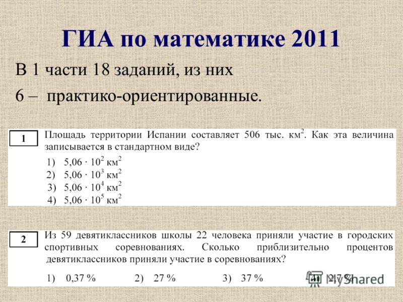 ГИА по математике 2011 В 1 части 18 заданий, из них 6 – практико-ориентированные.