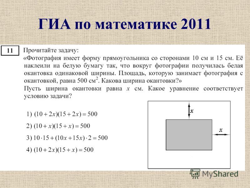 ГИА по математике 2011