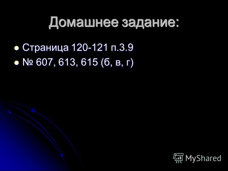 Домашнее задание: Страница 120-121 п.3.9 607, 613, 615 (б, в, г)