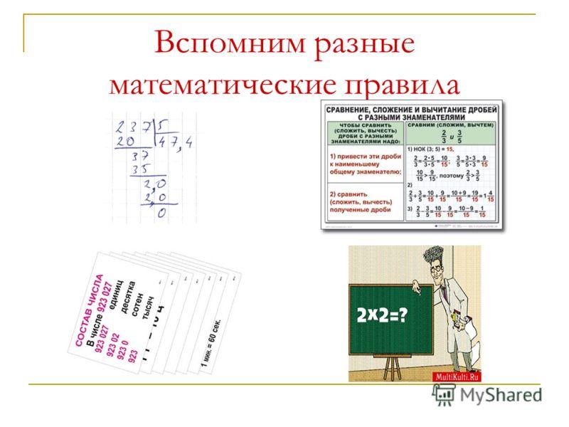 Вспомним разные математические правила