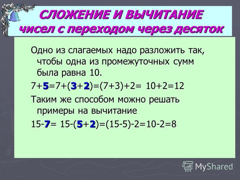 СОСТАВ ЧИСЛА 2 = 1 + 1 2 = 1 + 1 3 = 1 + 2 = 1 + 1 + 1 3 = 1 + 2 = 1 + 1 + 1 4 = 1 + 3 = 2 + 2 4 = 1 + 3 = 2 + 2 5 = 1 + 4 = 2 + 3 5 = 1 + 4 = 2 + 3 6 = 1 + 5 = 2 + 4 = 3 + 3 6 = 1 + 5 = 2 + 4 = 3 + 3 7 = 1 + 6 = 2 + 5 = 3 + 4 7 = 1 + 6 = 2 + 5 = 3 +