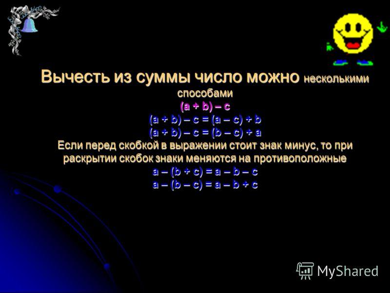 ПОРЯДОК ВЫПОЛНЕНИЯ ДЕЙСТВИЙ ПРИ РЕШЕНИИ ВЫРАЖЕНИЙ СО СКОБКАМИ Прибавить число к сумме, а также сумму к числу можно, складывая числа в любом порядке Прибавить число к сумме, а также сумму к числу можно, складывая числа в любом порядке (а + b) + c (а +