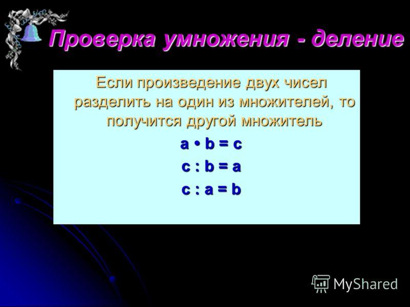 Умножение суммы на число (a + b) c (a + b) c (a + b) c = a c + b c (a + b) c = a c + b c a (b + c) a (b + c) a (b + c) = a b + a c a (b + c) = a b + a c