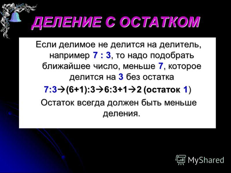 ПРОВЕРКА ДЕЛЕНИЯ Если делимое разделить на частное, получится делитель Если делимое разделить на частное, получится делитель а : b = c а : b = c Проверка: а : с = b Проверка: а : с = b Если делитель умножить на частное, получится делимое Если делител