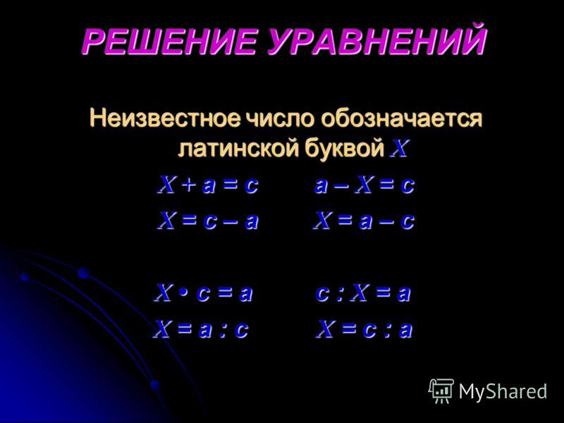 ЗАПОМНИ Увеличить число на несколько единиц – значит прибавить Увеличить число на несколько единиц – значит прибавить a + b a + b Увеличить число в несколько раз – значит умножить Увеличить число в несколько раз – значит умножить a b a b Уменьшить чи