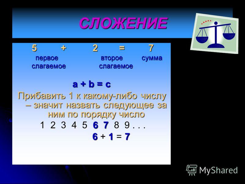ЧИСЛА ЧЁТНЫЕ И НЕЧЁТНЫЕ Числа, которые делятся на 2, называются ЧЁТНЫМИ: 2 4 6 8 10… Числа, которые не делятся на 2, называются НЕЧЁТНЫМИ: 1 3 5 7 9 11… При сложении чётных чисел получается чётное число, при сложении нечётных тоже получается чётное ч