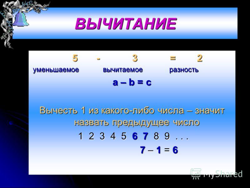 ПЕРЕСТАНОВКА СЛАГАЕМЫХ От перестановки слагаемых сумма не изменяется От перестановки слагаемых сумма не изменяется a + b = b + a a + b = b + a Если одно из слагаемых равно 0, то сумма равна другому слагаемому a + 0 = a a + 0 = a 0 + a = a 0 + a = a