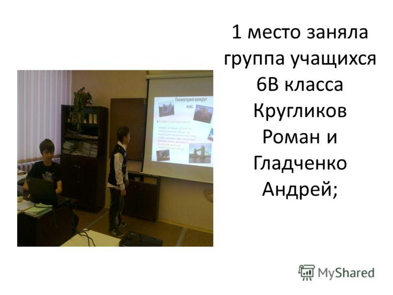 1 место заняла группа учащихся 6В класса Кругликов Роман и Гладченко Андрей;