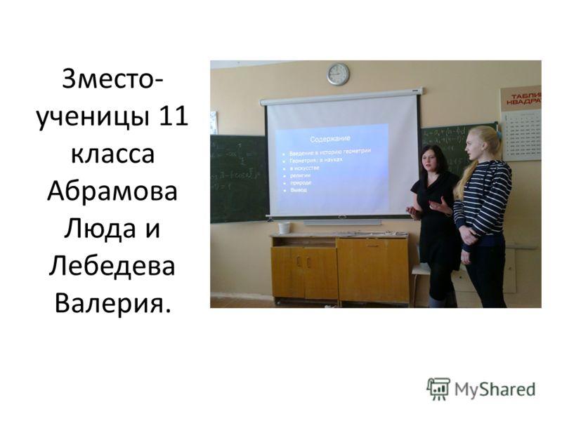 3место- ученицы 11 класса Абрамова Люда и Лебедева Валерия.