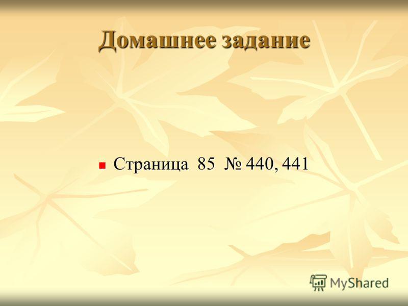 Домашнее задание Страница 85 440, 441 Страница 85 440, 441