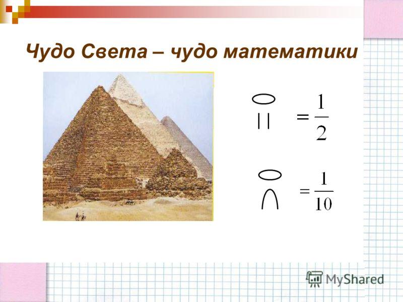 Чудо Света – чудо математики