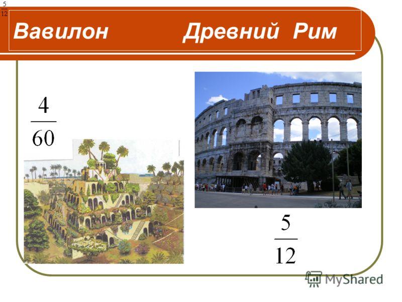 Вавилон Древний Рим