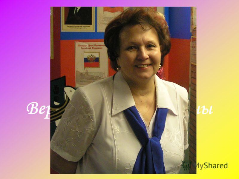 Презентация деятельности учителя математики МОУ «СОШ 43» Вершеловской Татьяны Леонидовны (стаж работы 27 лет)