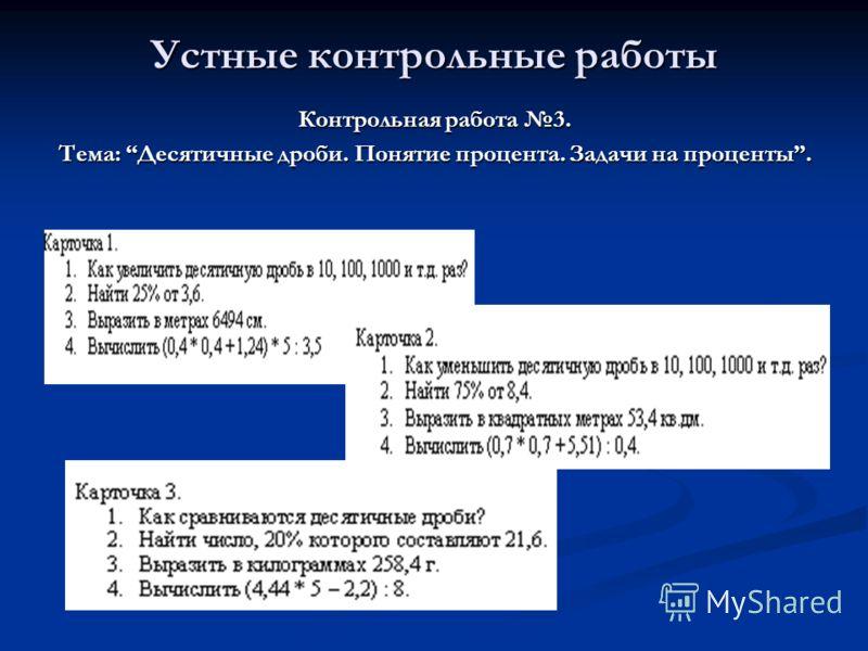 Устные контрольные работы Контрольная работа 3. Тема: Десятичные дроби. Понятие процента. Задачи на проценты.