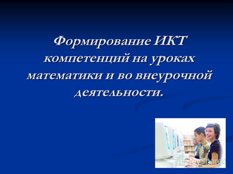 Формирование ИКТ компетенций на уроках математики и во внеурочной деятельности.