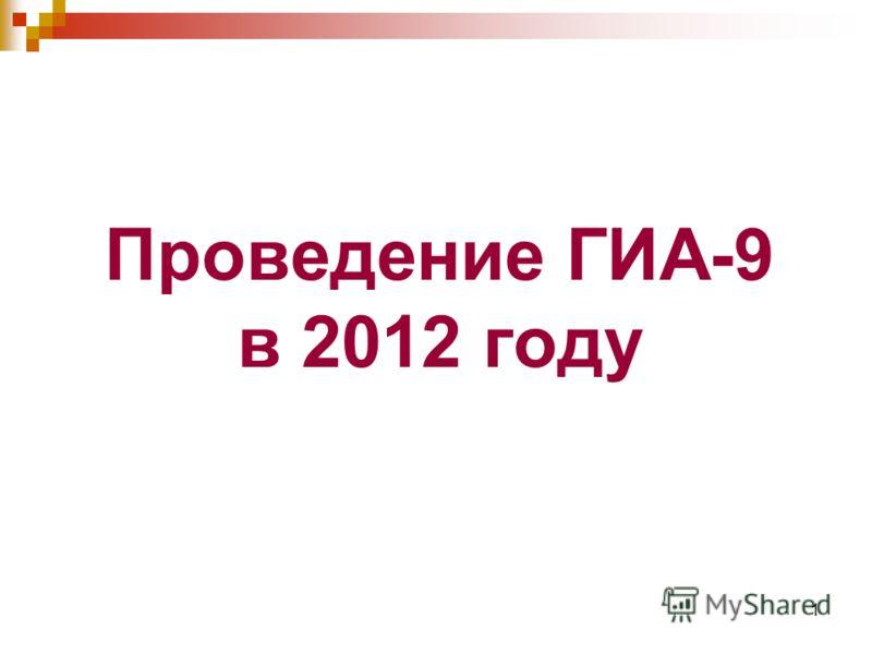 1 Проведение ГИА-9 в 2012 году