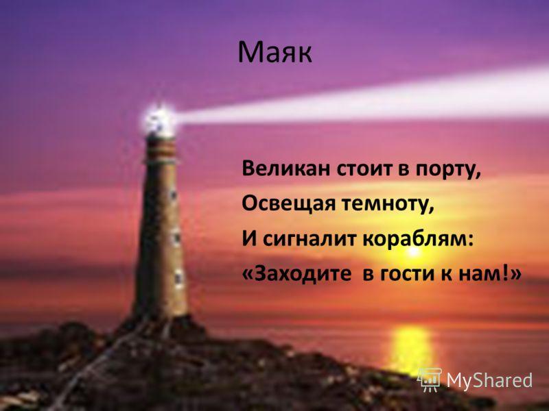 Солнце Ну –ка, кто из вас ответит: Не огонь, а больно жжёт, Не фонарь, а ярко светит. И не пекарь, а печёт?