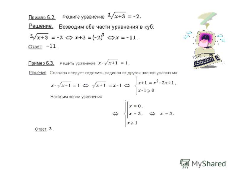 Начнем с рассмотрения иррациональных уравнений, содержащих один радикал: Чтобы избавиться от радикала, необходимо обе части уравнения возвести в степень n. При четной степени следует учесть возможность появления посторонних корней. Для этого следует