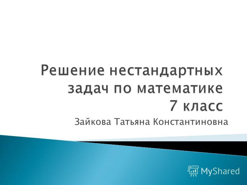 Зайкова Татьяна Константиновна