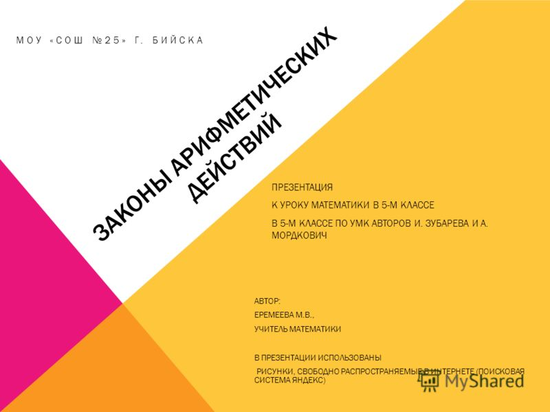 ЗАКОНЫ АРИФМЕТИЧЕСКИХ ДЕЙСТВИЙ МОУ ...: www.myshared.ru/slide/122685