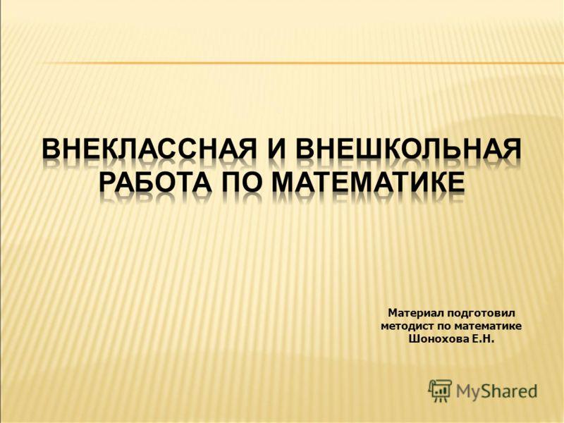 Материал подготовил методист по математике Шонохова Е.Н.
