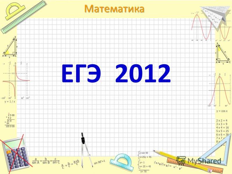Математика ЕГЭ 2012