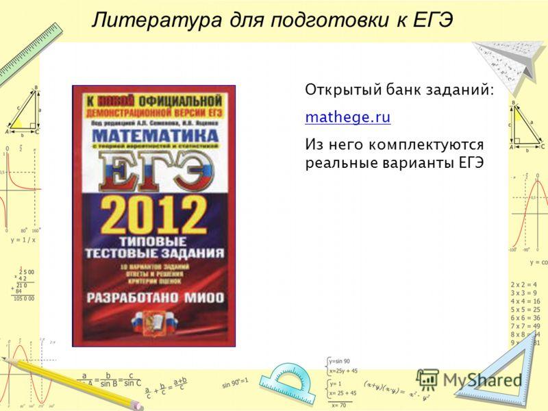 Открытый банк заданий: mathege.ru Из него комплектуются реальные варианты ЕГЭ